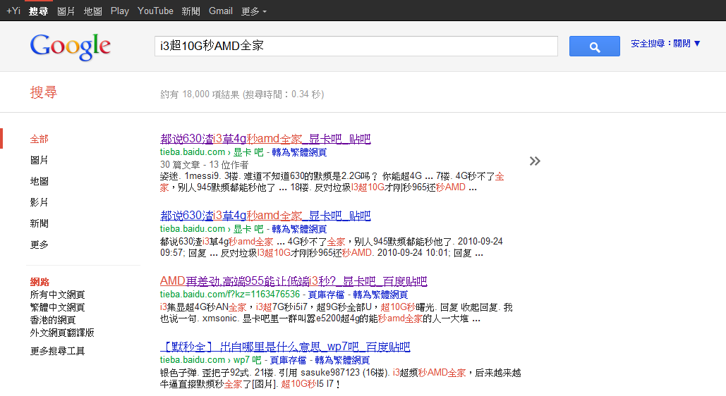 《分享个不错的Chrome拓展——Google Quick Scroll》