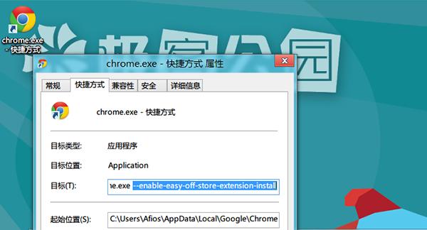 《在Chrome 22以上版本安装Web Store外的第三方扩展程序方法》