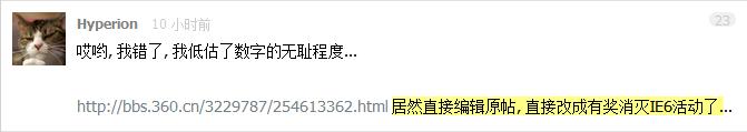 """《360假冒补丁后续,竟称其为""""歼灭IE6,赢大奖""""活动》"""