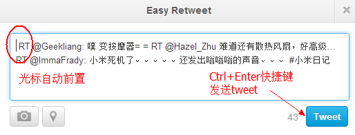 《easyRetweet——推特官网刷推新利器》