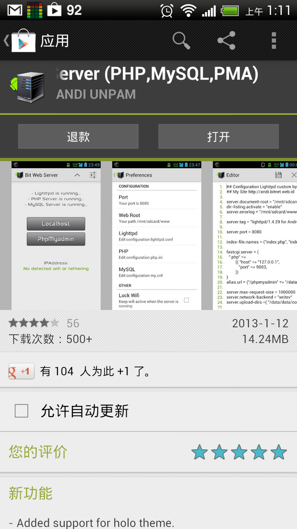 《Android手机变身Web服务器,BitWebServer简单评测》