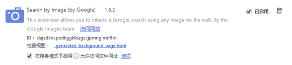 《Chrome浏览器拓展推荐 共20款拓展程序》