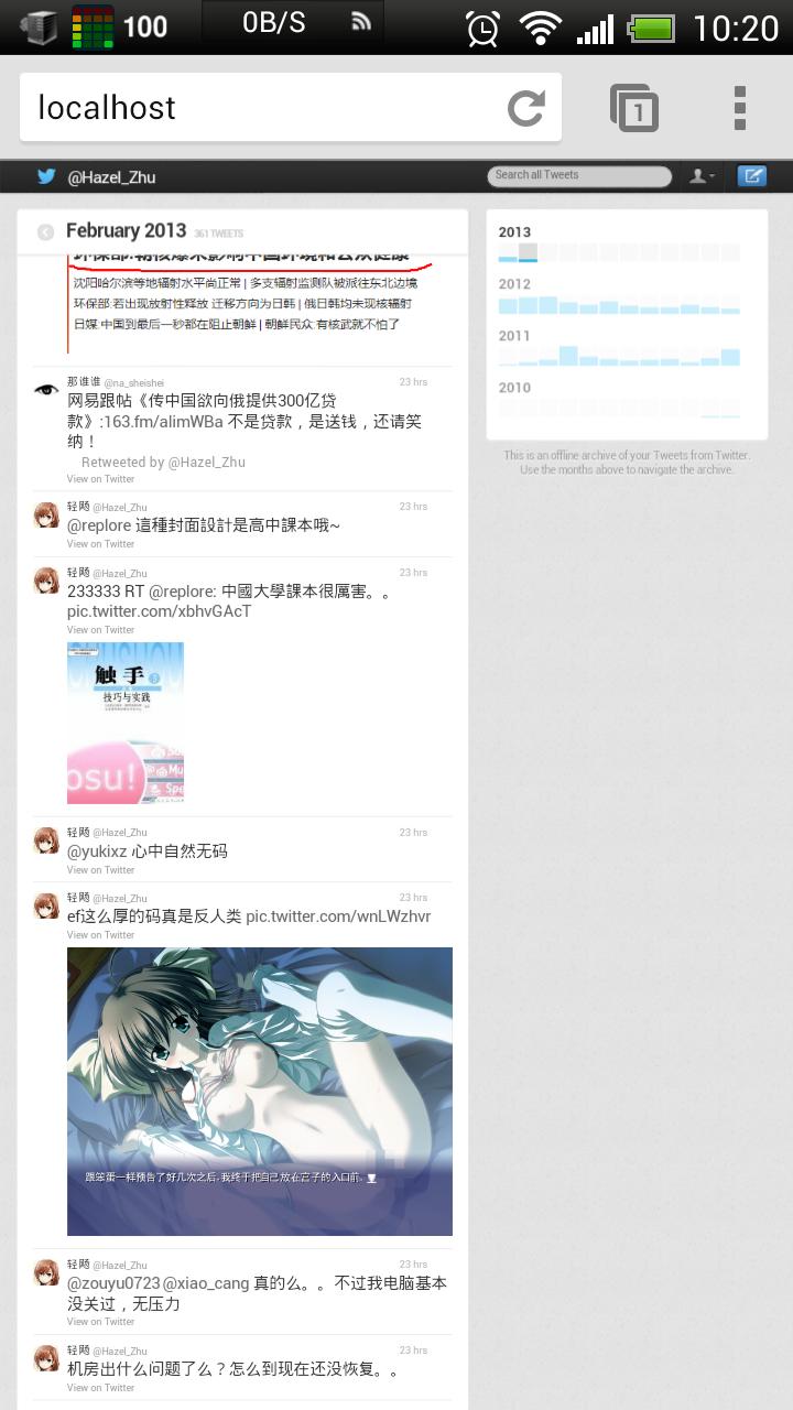 《下载Twitter全部推文并使用Android手机查看》