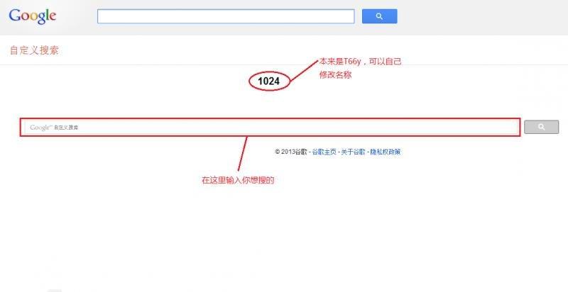 《游客使用谷歌自定义搜索来搜索草榴论坛(图文教程)》