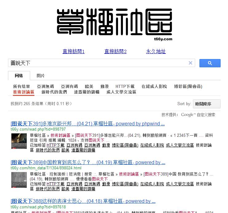 [已失效]用Google自定义搜索做了个草榴社区搜索,欢迎使用
