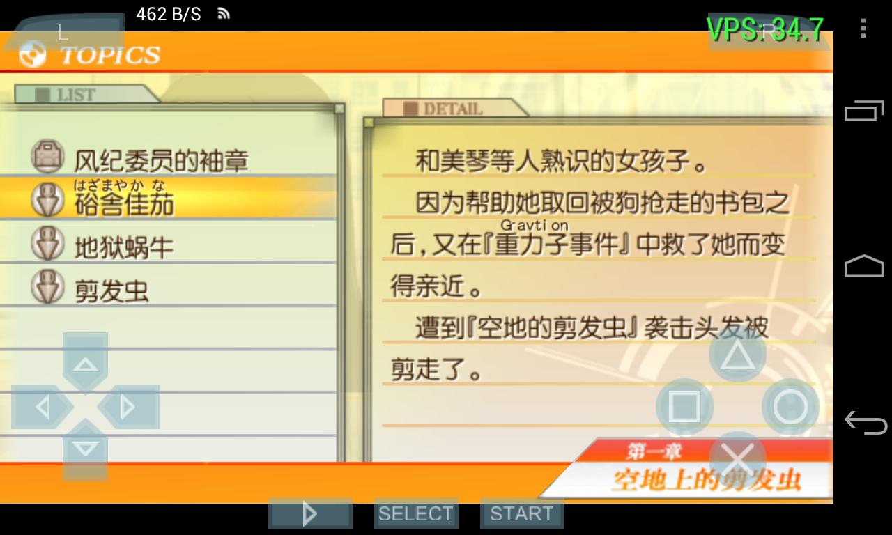 《手机PSP模拟器AVG简单测试——『とある科学の超电磁砲』》
