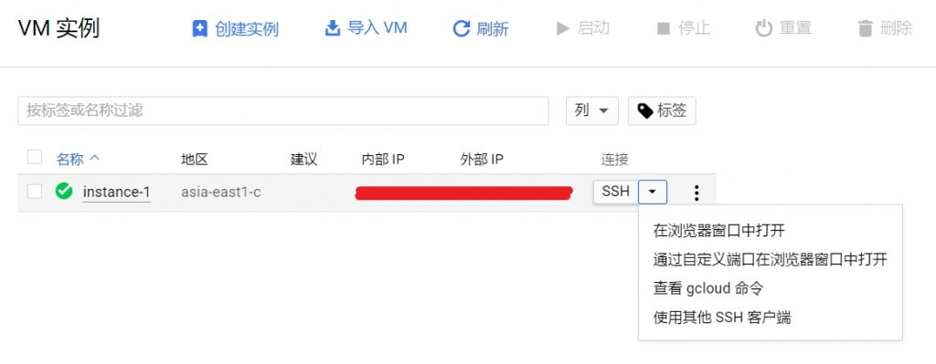 《Google Compute Engine(GCE)实例开启密码与root用户登陆》