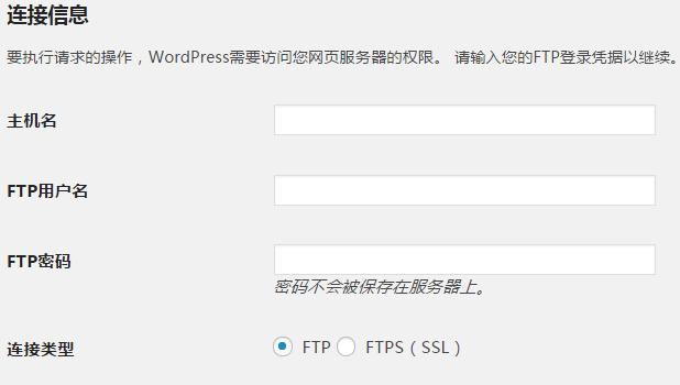 《解决VPS安装WordPress提示输入FTP账户信息》