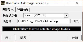 《蜗牛星际NAS安装黑群晖V6.2.1+洗白+免U盘引导启动》