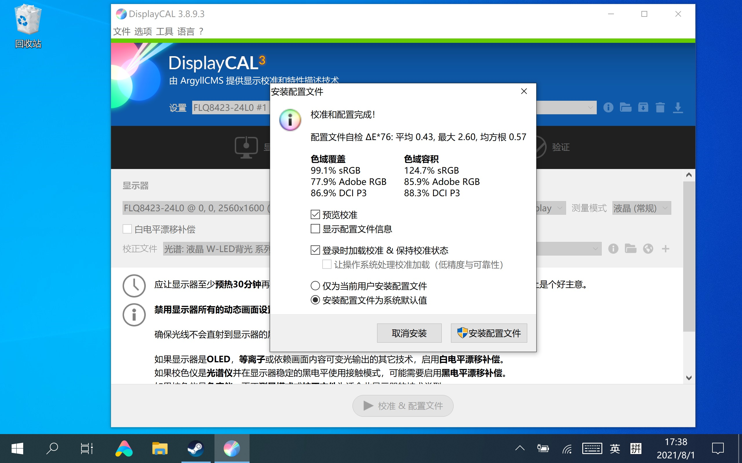 《OneXPlayer掌机DisplayCAL校色文件》